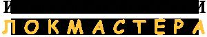 Инструменты-отмычки локмастера